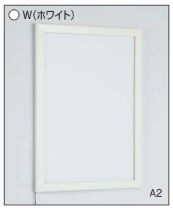 アルモード LED内照パネル FE934 W(ホワイト) A2 屋内用