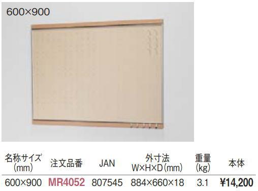 アルモード フック付マグボード MR4052 ナチュラル 600×900