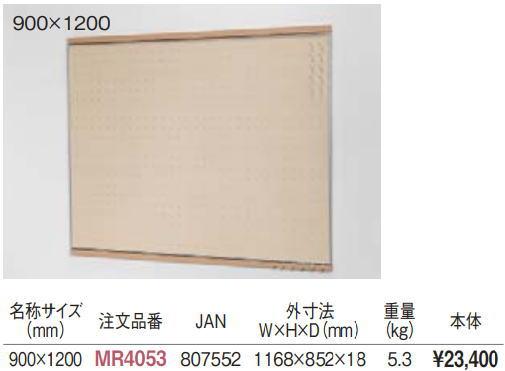 アルモード フック付マグボード MR4053 ナチュラル 900×1200