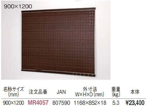 アルモード フック付マグボード MR4057 セピア 900×1200