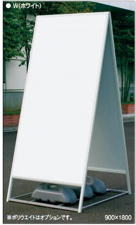 アルモード almode スタンド看板 【2247-W-900×1800】
