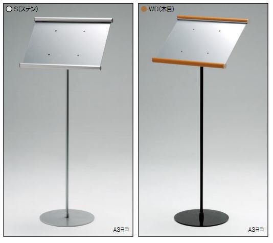 アルモード almode ポスタースタンド 【2308-A3ヨコ】