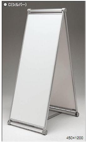 アルモード almode スタンド看板 【241-C-450×1200】