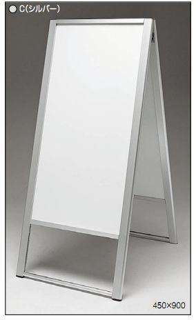 アルモード almode スタンド看板 【243-C-450×900】