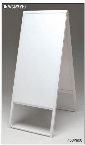 アルモード almode スタンド看板 【247-W-450×600】