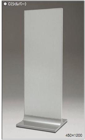 アルモード almode スタンド看板 【256-C-450×1200】