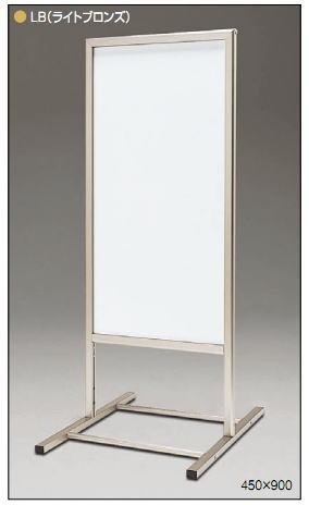 アルモード almode スタンド看板 【259-LB-450×900】