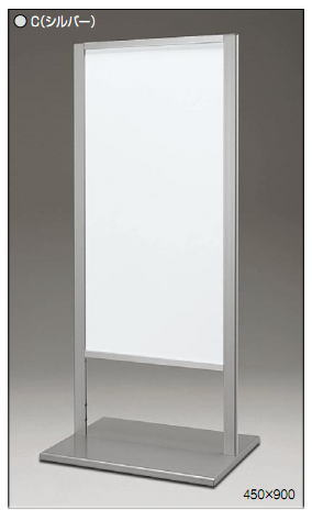 アルモード almode スタンド看板 【260-C-450×900】
