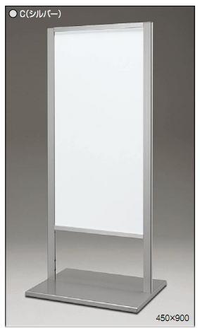 アルモード almode スタンド看板 【260-C-600×1200】