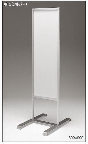 アルモード almode スタンド看板 【261-C-300×900】