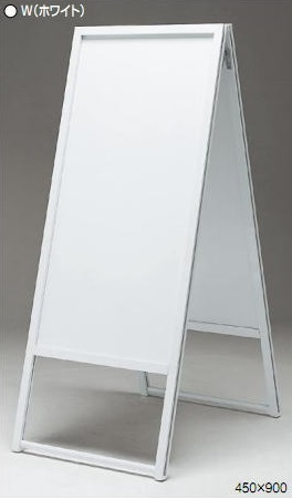 アルモード almode スタンド看板 【268-W-450×900】