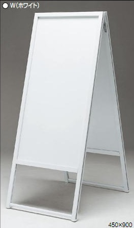 アルモード almode スタンド看板 【268-W-600×1200】