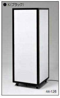 アルモード almode 電飾スタンド 【F465-K-44-126 50Hz/60Hz】