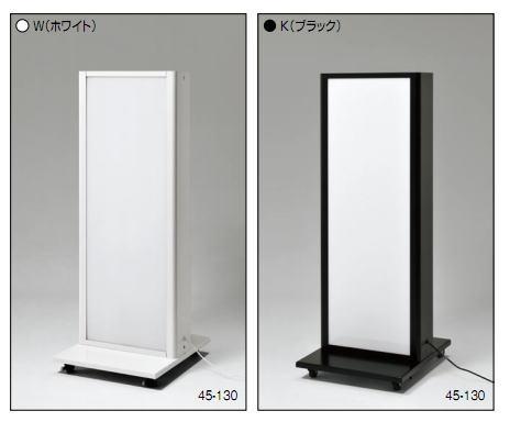 アルモード almode 電飾スタンド 【F467-45-130 50Hz/60Hz】