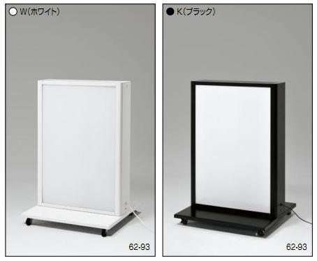 アルモード almode 電飾スタンド 【F467-62-93 50Hz/60Hz】