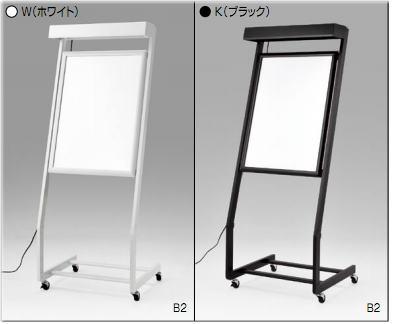 アルモード almode 電飾スタンド 【F482-B2 50Hz/60Hz】