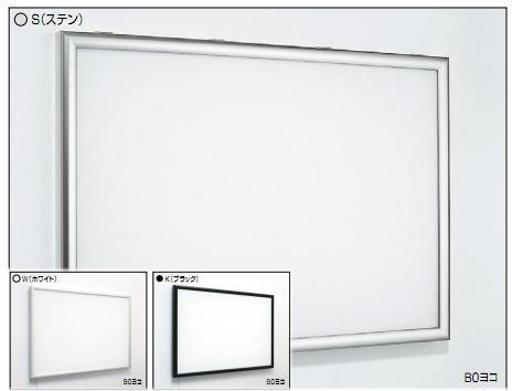 アルモード almode 内照パネル 【F9999-B0ヨコ】