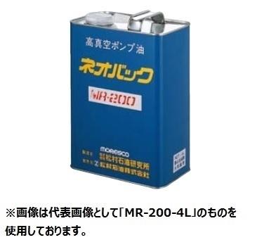 文化貿易工業 BBK MR-200-18L 213-0306 真空ポンプ アクセサリー 真空ポンプオイル (夏場用)