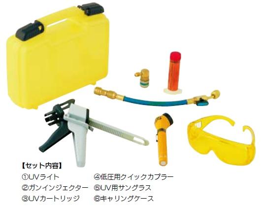 文化貿易工業 BBK UV-55 211-0202 カーエアコン用UVライト式リークシーカー