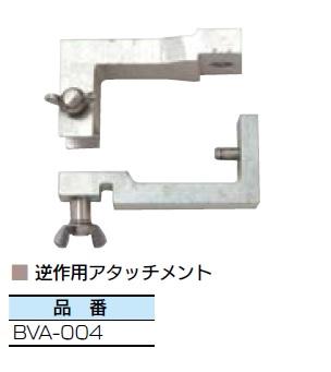 文化貿易工業 BBK BVA-004 逆作用アタッチメント