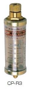 文化貿易工業 BBK CP-R3(50cc) 221-0002 オイルリターナー