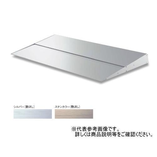 ダイケン 庇(ひさし) 送料無料 DAIKEN RSバイザー RS-MS45P D450×W1700 シルバー (ブラケットピース仕様)