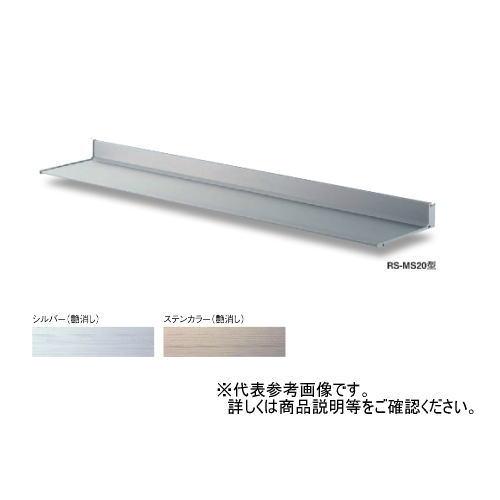 ダイケン 庇(ひさし) 送料無料 DAIKEN RSバイザー RS-MS20P D300×W3200 ステンカラー (ブラケットピース仕様)