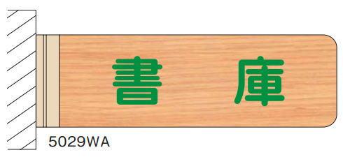 DaikenPlastics 大建プラスチックス DK 5029WB 室名札 突出型 無地※受注生産