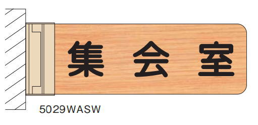 DaikenPlastics 大建プラスチックス DK 5029WASW 室名札 突出型 スウィングタイプ 無地※受注生産