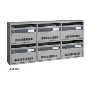 大建プラスチックス AM-B6 BL型集合郵便受箱 6戸用 (ヨコ型) ※ DaikenPlastics