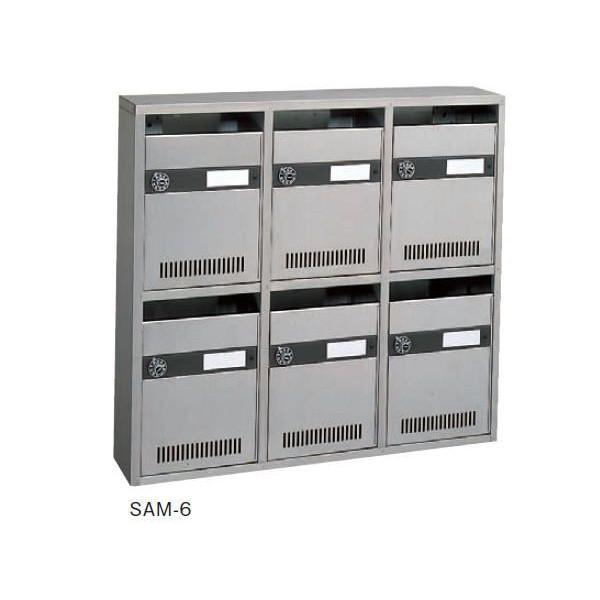 DaikenPlastics 大建プラスチックス SAM-6 BL型集合郵便受箱 6戸用 (タテ型) ※