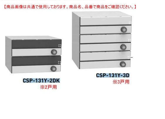 ダイケン 集合郵便受 CSP-131Y-2D 2戸用(横型)静音ダイヤル錠 前入前出し(メーカー直送品)