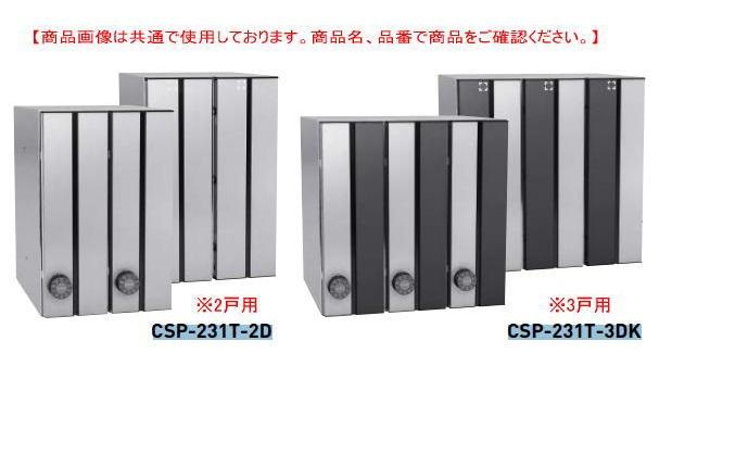 代金引換不可、送料見積もり品、3台以上は送料無料 ダイケン 集合郵便受 CSP-231T-2D 2戸用(縦型)静音ダイヤル錠 前入後出し(メーカー直送品)