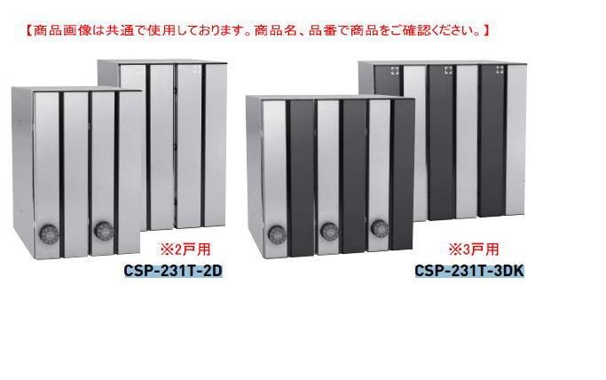 ダイケン 集合郵便受 CSP-231T-2DK 黒 2戸用(縦型)静音ダイヤル錠 前入後出し(メーカー直送品)