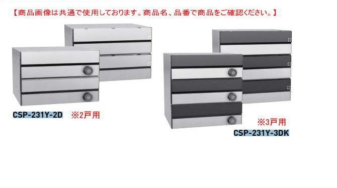 ダイケン 集合郵便受 CSP-231Y-2D 2戸用(横型)静音ダイヤル錠 前入後出し(メーカー直送品)