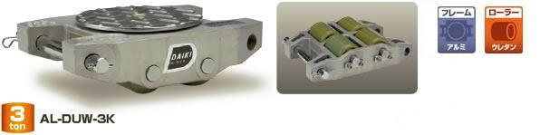【ダイキ DAIKI】 スピードローラー クリーンルーム対応タイプ AL-DUW-3K アルミ合金型 能力3t
