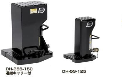 【ダイキ DAIKI】 油圧爪付シリンダ(単動式・分離型) 【DH-25S-150】 爪部能力25ton