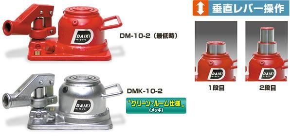 【ダイキ DAIKI】 2段式 低床ミニジャッキ 【DMK-10-2】クリーンルーム仕様(メッキ) 垂直レバー操作