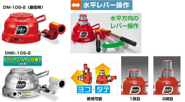 【ダイキ DAIKI】 2段式 低床ミニジャッキ 【DMK-10S-2】クリーンルーム仕様(メッキ)