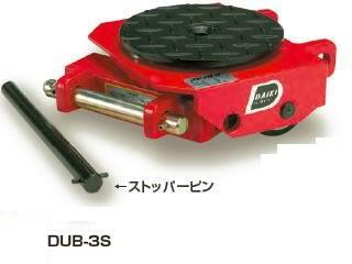 【ダイキ DAIKI】 スピードローラー 低床タイプ DUB-3S ボギー型 能力3t