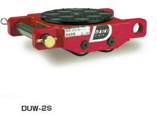 【ダイキ DAIKI】 スピードローラー 低床タイプ DUW-2S ダブル型 能力2t