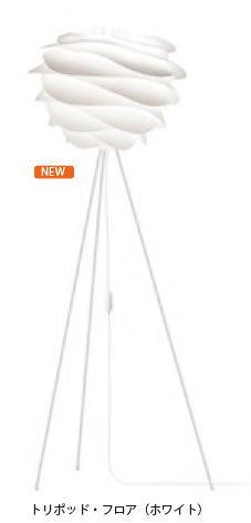 ELUX エルックス 02056-TF-BK ヴィータ カルミナ トリポッド・フロア(スタンド色:ブラック)(電球別売)