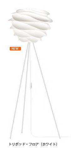 ELUX エルックス 02056-TF-WH ヴィータ カルミナ トリポッド・フロア(スタンド色:ホワイト)(電球別売)