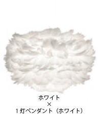 ELUX エルックス 03001-WH ヴィータ イオス ミニ ホワイト 1灯ペンダント(ホワイトコード)(電球別売)