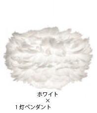 ELUX エルックス 03001-BK ヴィータ イオス ミニ ホワイト 1灯ペンダント(ブラックコード)(電球別売)