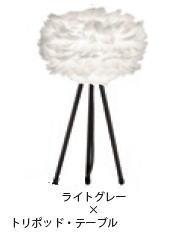 ELUX エルックス 03001-TT-BK ヴィータ イオス ミニ ホワイト トリポッド・テーブル(スタンド色:ブラック)(電球別売)