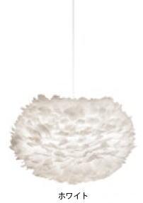 ELUX エルックス 03002-WH ヴィータ イオス ホワイト 1灯ペンダント(ホワイトコード)(電球別売)
