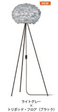 ELUX エルックス 03009-TF-BK ヴィータ イオス ライトグレー トリポッド・フロア(スタンド色:ブラック)(電球別売)