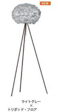 ELUX エルックス 03009-TF-WH ヴィータ イオス ライトグレー トリポッド・フロア(スタンド色:ホワイト)(電球別売)