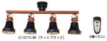 ELUX エルックス LC10772-BK ル チェルカ ウッドベル 4灯シーリングスポット マットブラック(電球別売)